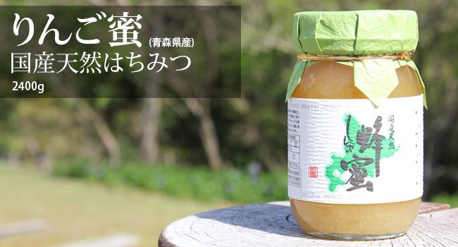 国産天然はちみつ りんご蜜