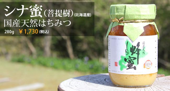 国産天然はちみつ シナ(菩提樹)蜜